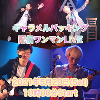 キャラメルパッキング/5月29日配信*5000円サポートtippingご購入の方限定*追加DVD(単品)