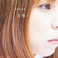 【物販・CD】『片想い』(SUKU-3204/2016.10.22/全3曲収録)
