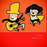 【物販・CD】アルバム『GROOVY na MUSIC♪』(SUKU-3202/2015.1.31/全5曲収録)