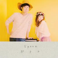 【物販・CD】『ポテト』(SUKU-3206/2017.10.14/全3曲収録)