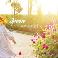 【物販・CD】『朝市のお兄さん』(SUKU-3209/2019.12.08/全4曲収録/内2曲karaoke)