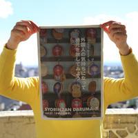 外国人の気持ちになって地元を旅してみよう vol.1「少林山達磨寺」