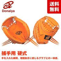 ドナイヤ 硬式キャッチャーミット 硬式 キャッチャー用 捕手用 野球 DOC