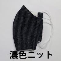 デニムマスク 3枚セット(濃色ニット)
