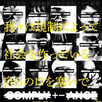 『COMPLY+-ANCE コンプライアンス 』ポスター A ver
