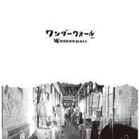 『ワンダーウォール 劇場版』公式パンフレット‐デジタル(PDF)版‐