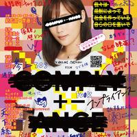 『COMPLY+-ANCE コンプライアンス 』ポスター B ver