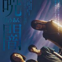 「暁闇」B2ポスター