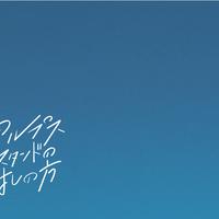 【期間限定2大特典付き】「アルプススタンドのはしの方」劇場版パンフレット ※2種ステッカー付き!送料無料!