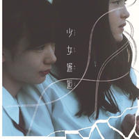 「少女邂逅」B2ポスター  ver.2