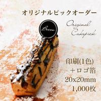 ORP003【オーダーメイドピック】1色印刷+箔押し(オリジナルロゴ入り可能)1000枚