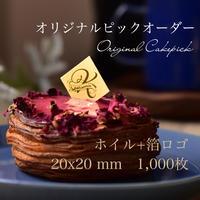 ORP005【オーダーメイドピック】ホイル+箔押し(オリジナルロゴ入り可能)5,000枚