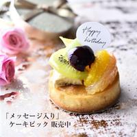 BDP001【Happy Birthdayメッセージピック 白】100枚入