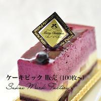 XJ001【クリスマスピック・くるり回転】100枚入
