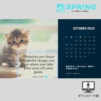 英語で名言!カレンダー (2019年10月 )