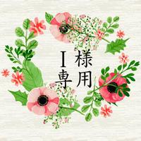 レターケーキトッパー™ I様専用商品(9/6)