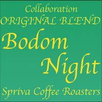 【疾走感のある酸味!】 Bodom Night 100g (コラボブブレンド)