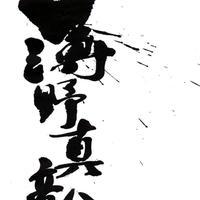 ローリングロード-薄野真音会