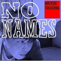 No Name-たかしなひろゆき