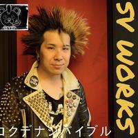 SV WORKS〜ロクデナシバイブル〜(配信限定アルバム)