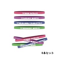 【ハニフェスタ2杯目】4連ラバーバンド [発送時期:2020年3月中旬〜2020年4月上旬]