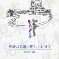 復刻パシフィックホテル・ポストカード【2020モデル】