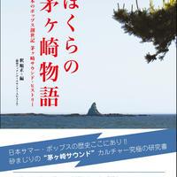 ぼくらの茅ヶ崎物語:日本のポップス創世記 茅ヶ崎サウンド・ヒストリー