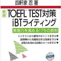 「著者と一緒に書いて、ハイスコアの答案を体感する」TOEFL Writing 答案作成講座