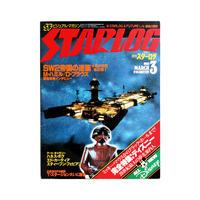 STARLOG 1980 Vol.3
