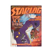STARLOG 1980 Vol.1