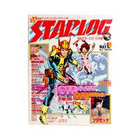 STARLOG 1979 Vol.5