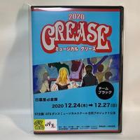 「2020GREASE / チームブラック版」DVD
