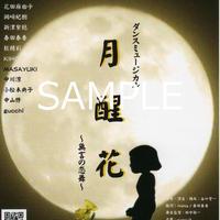「月醒花」ポストカード(コレクター)A0001