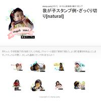 a013*LINEスタンプ・ザックリ切り抜き【ナチュラル】画像8枚