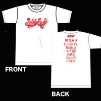 エラバレシ結成5周年記念Tシャツ【推しサイン入り】