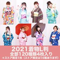 純情のアフィリア 2021純情の着物L判生写真 ランダム4枚セット【 +オンラインストア限定写真1枚付】