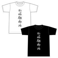 石飛顔面派Tシャツ【受注生産】
