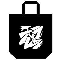 エラバレシ2020定番トートバッグ【ランダムチェキ付き】