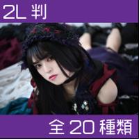 藤咲雫 Birthday記念2L判生写真 ランダム3枚セット【 +オンラインストア限定写真1枚付】