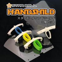 STARBALL ハンドシールド 3個セット