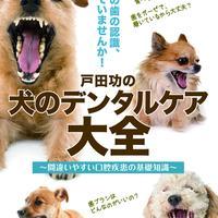 戸田功の 『犬のデンタルケア大全』 ~間違いやすい口腔疾患の基礎知識~
