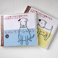 WANモア・レッスン(CD)インドア編&アウトドア編2枚セット
