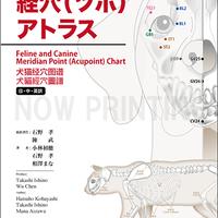 2冊セット/犬猫の経穴(ツボ)アトラス  +小動物臨床経絡・経穴自習帳
