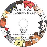 見て触って学ぶ 犬の経絡ツボ大全(パソコン視聴専用DVD+R DL(2層)ディスク)