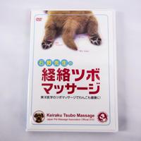 石野先生の経絡ツボマッサージ  東洋医学のツボマッサージでわんこも健康に!