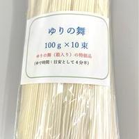 ゆりの舞 100g×10束