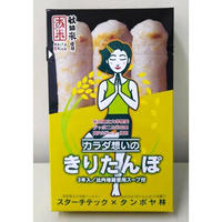 きりたんぽ(1~2個のご注文)