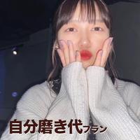 大矢翔子  オフィシャルサイト 『自分磨き代』プラン