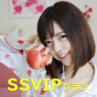 雨宮きなこ オフィシャルサイト 『SSVIP』プラン