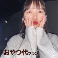大矢翔子  オフィシャルサイト 『おやつ代』プラン
